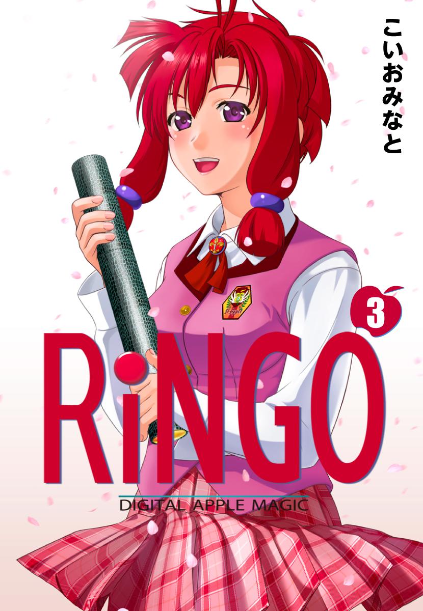 RiNGO(第3巻)
