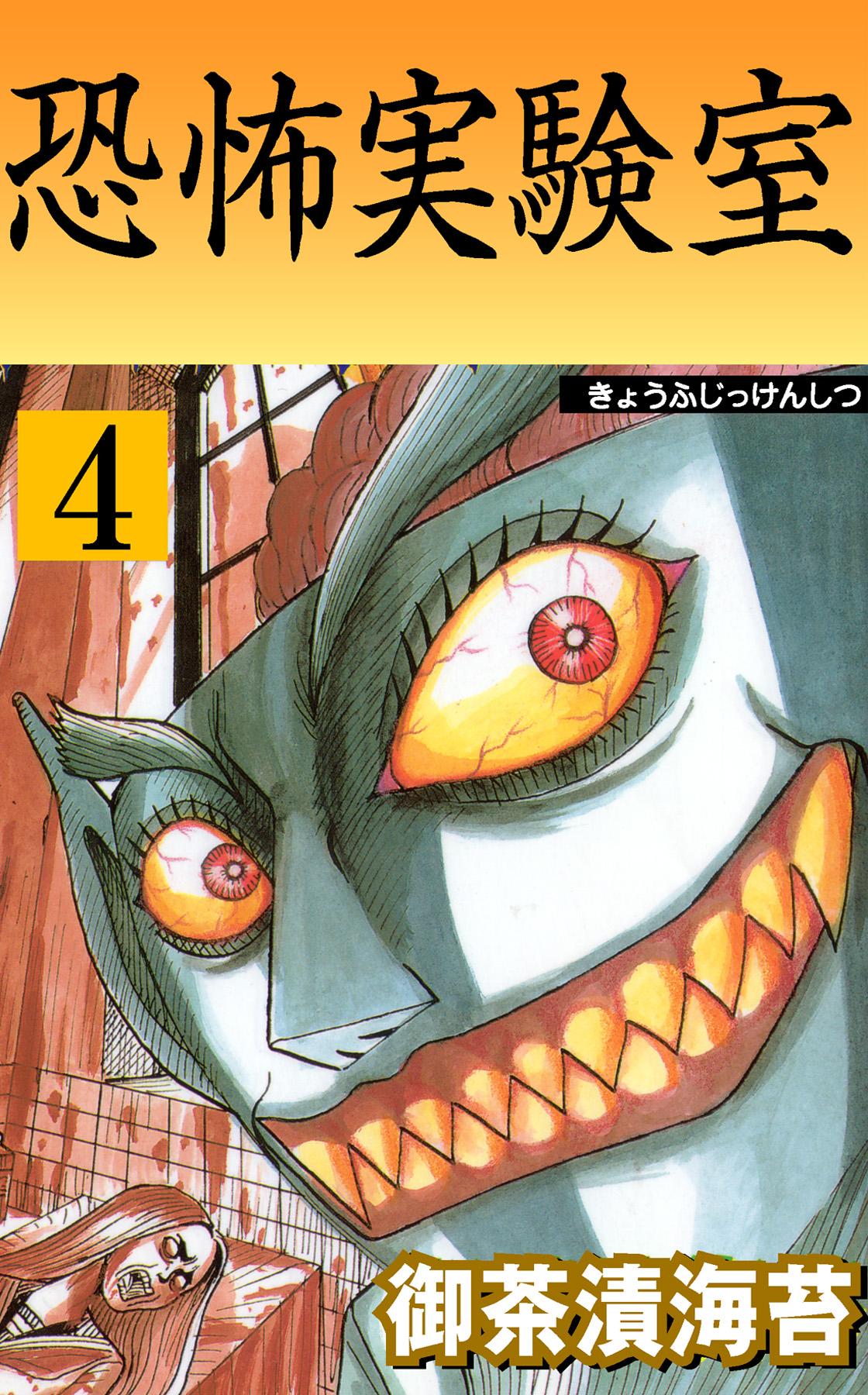恐怖実験室(第4巻)