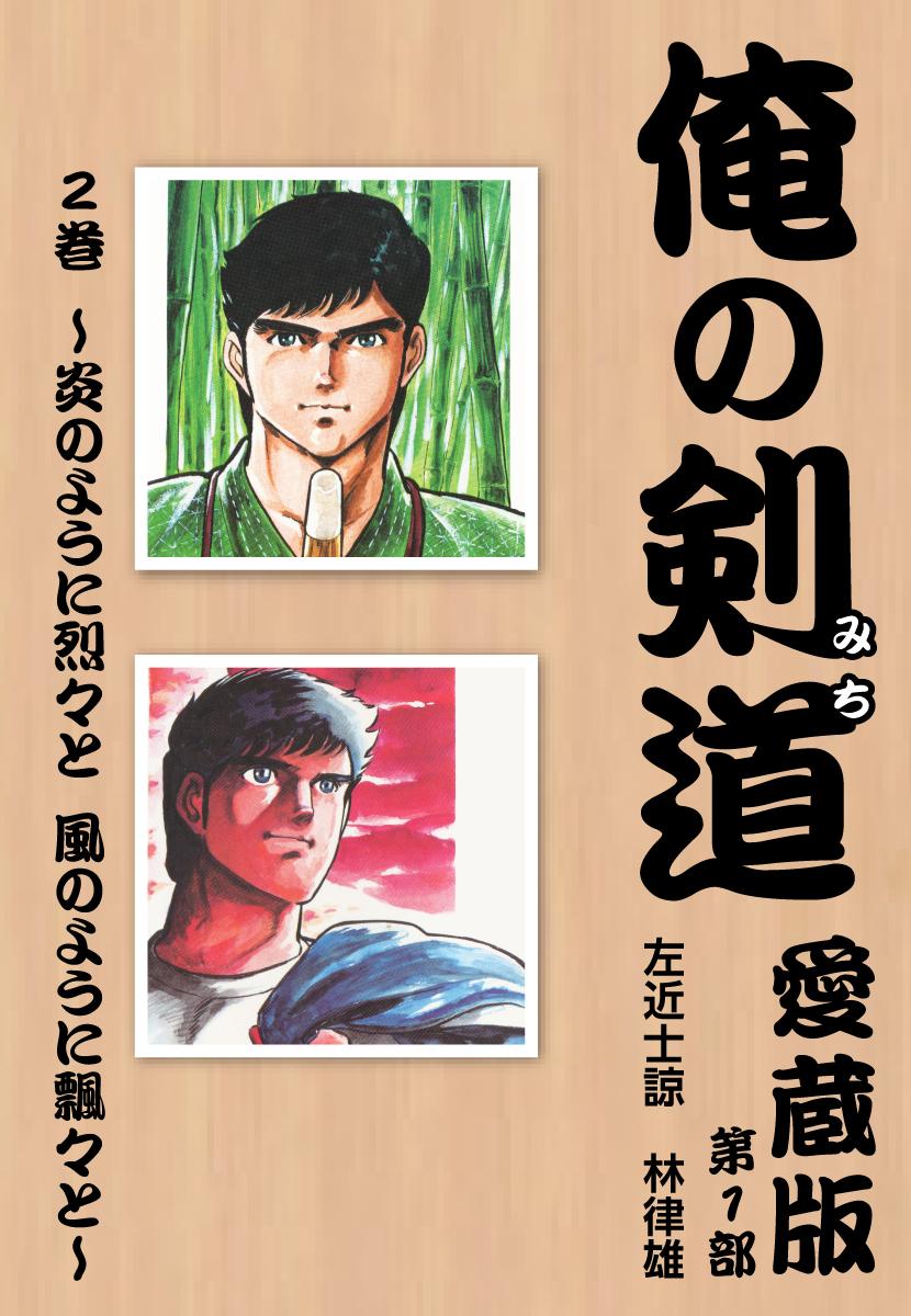 俺の剣道(第2巻)