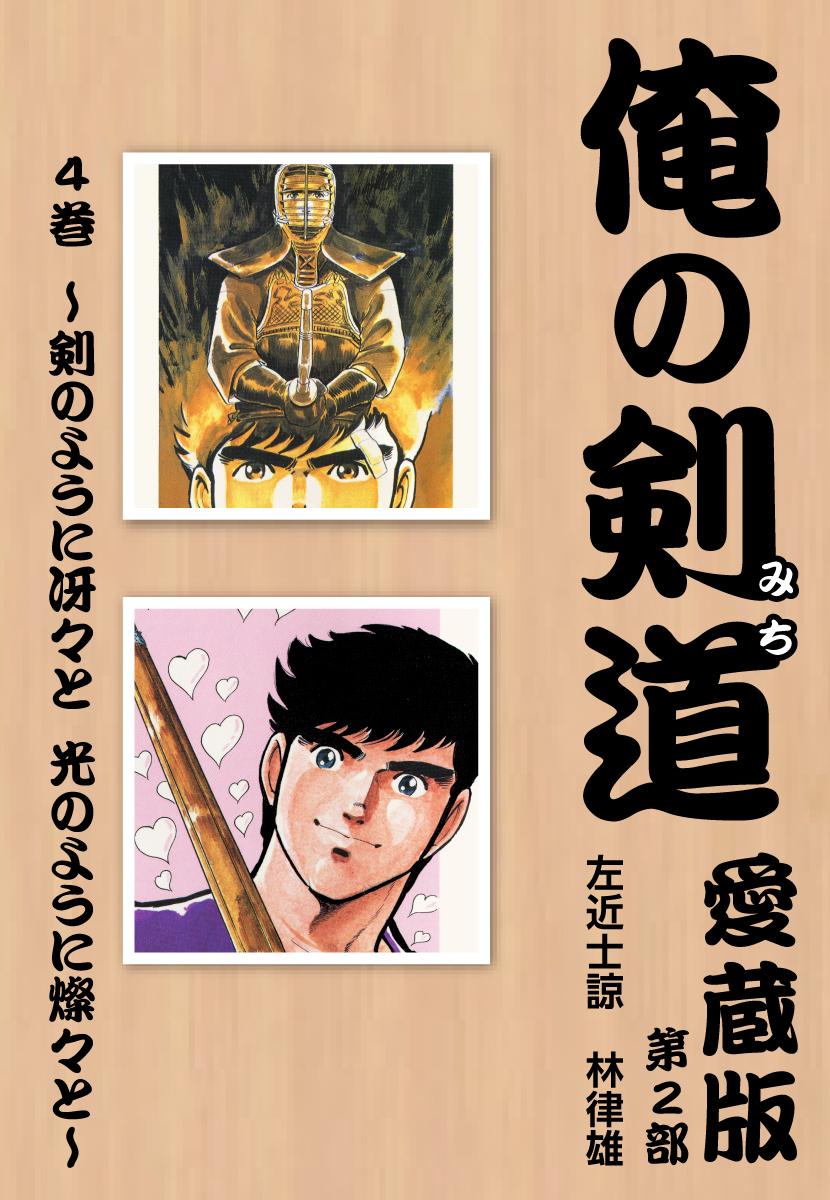 俺の剣道(第4巻)