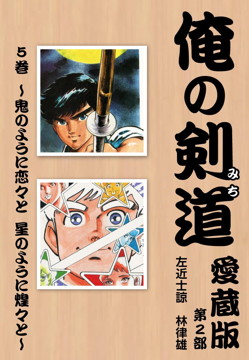 俺の剣道(第5巻)