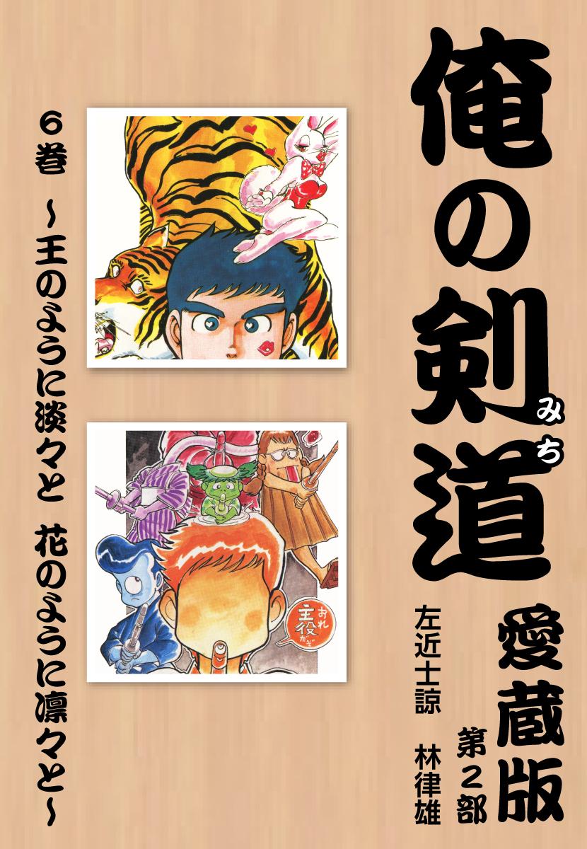俺の剣道(第6巻)