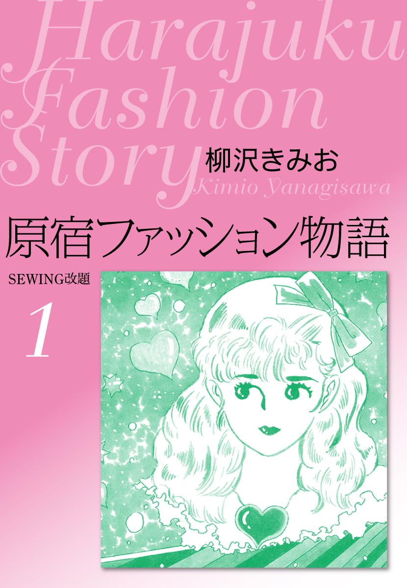 原宿ファッション物語(第1巻)