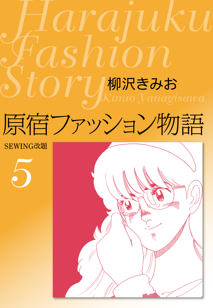 原宿ファッション物語(第5巻)