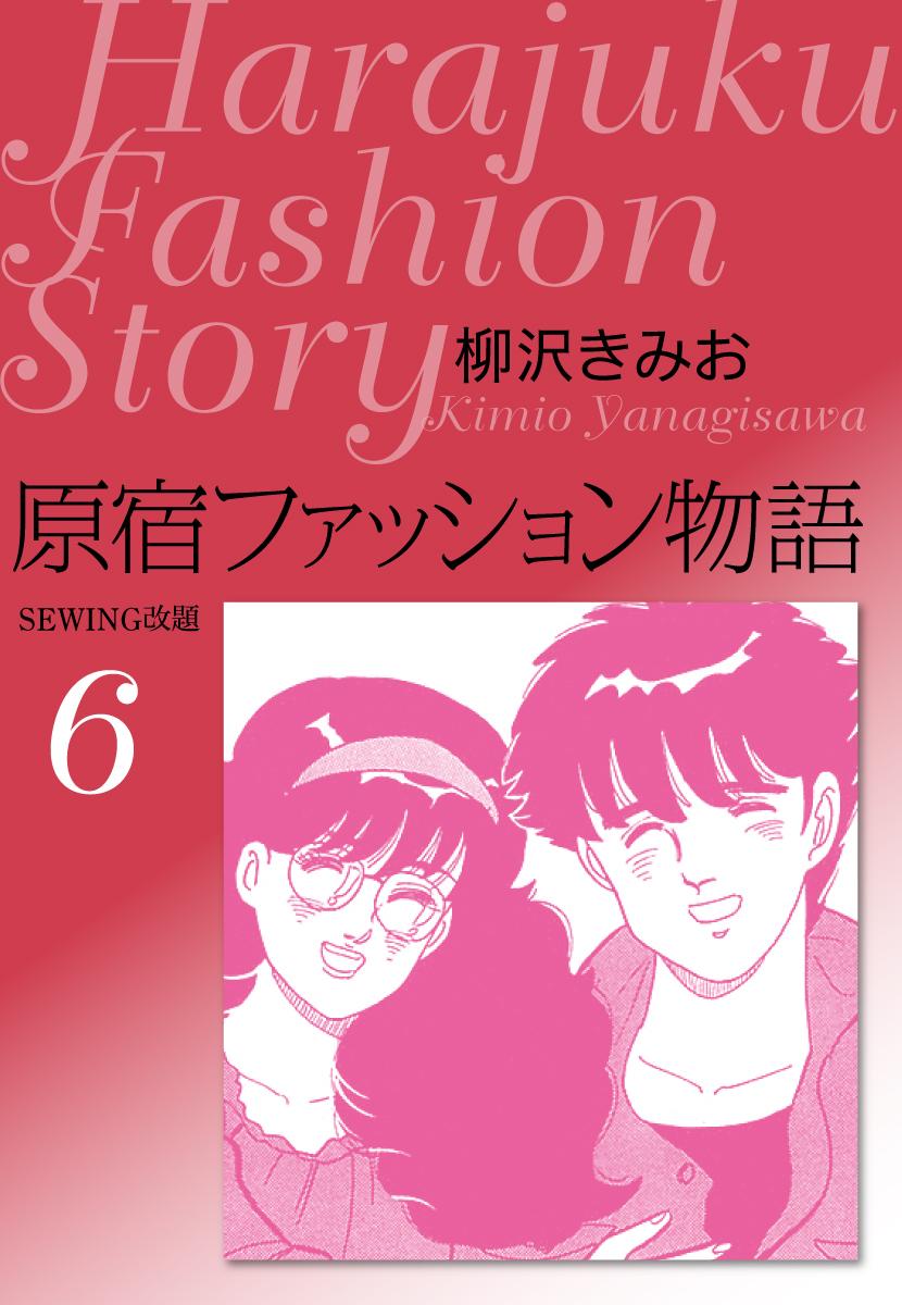 原宿ファッション物語(第6巻)