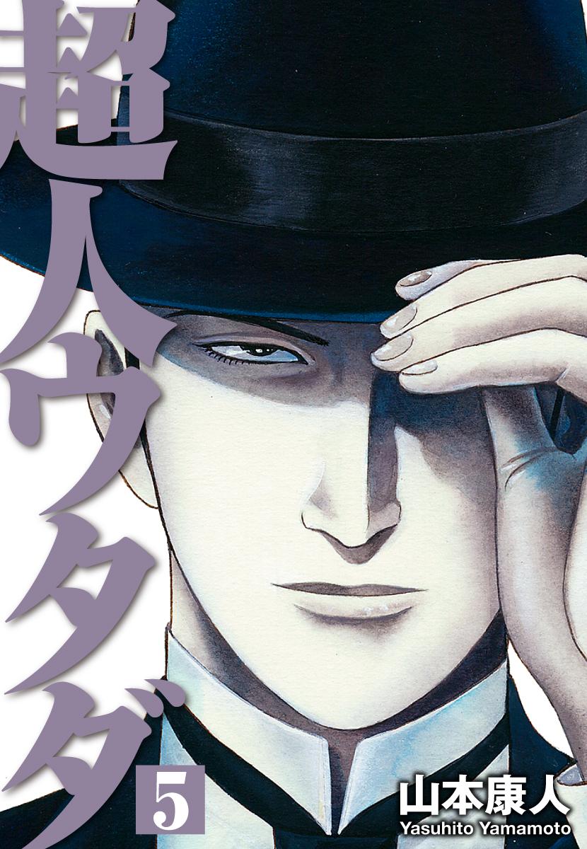 超人ウタダ(第5巻)