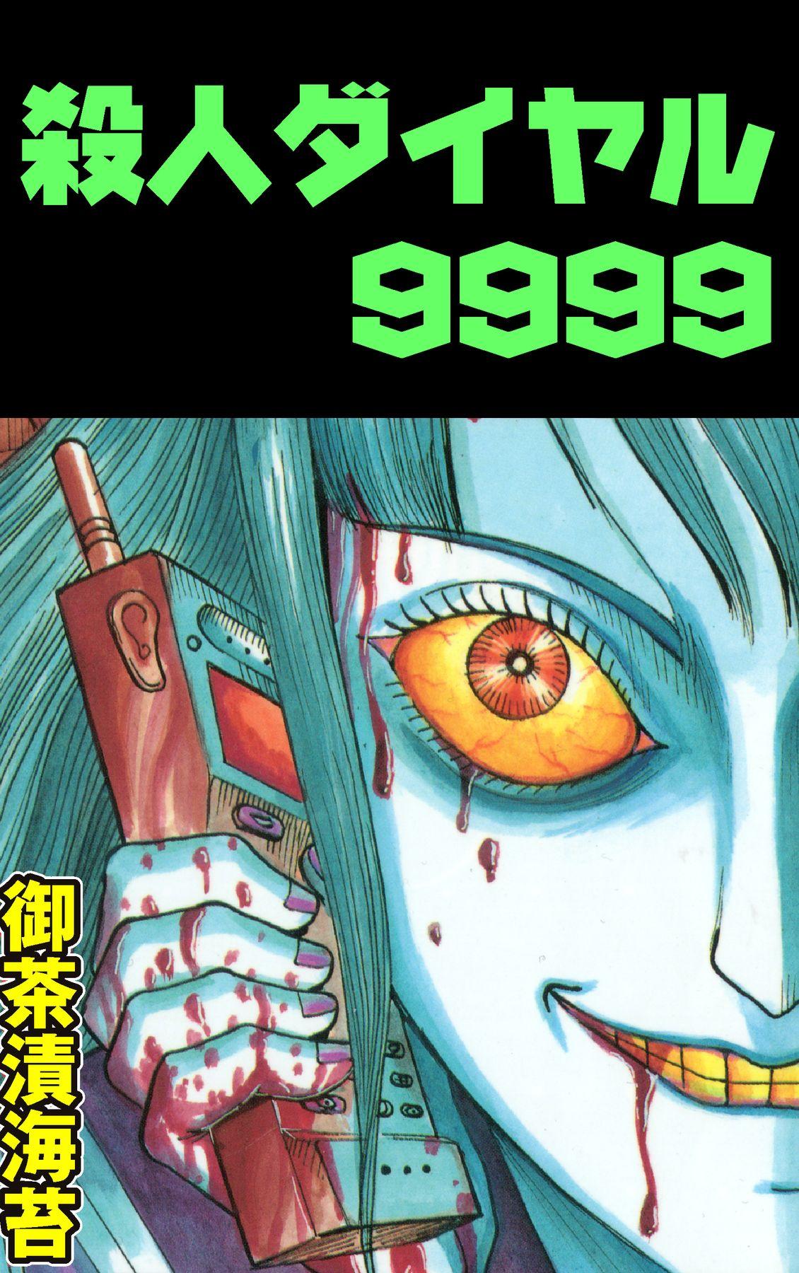 殺人ダイヤル9999(第1巻)