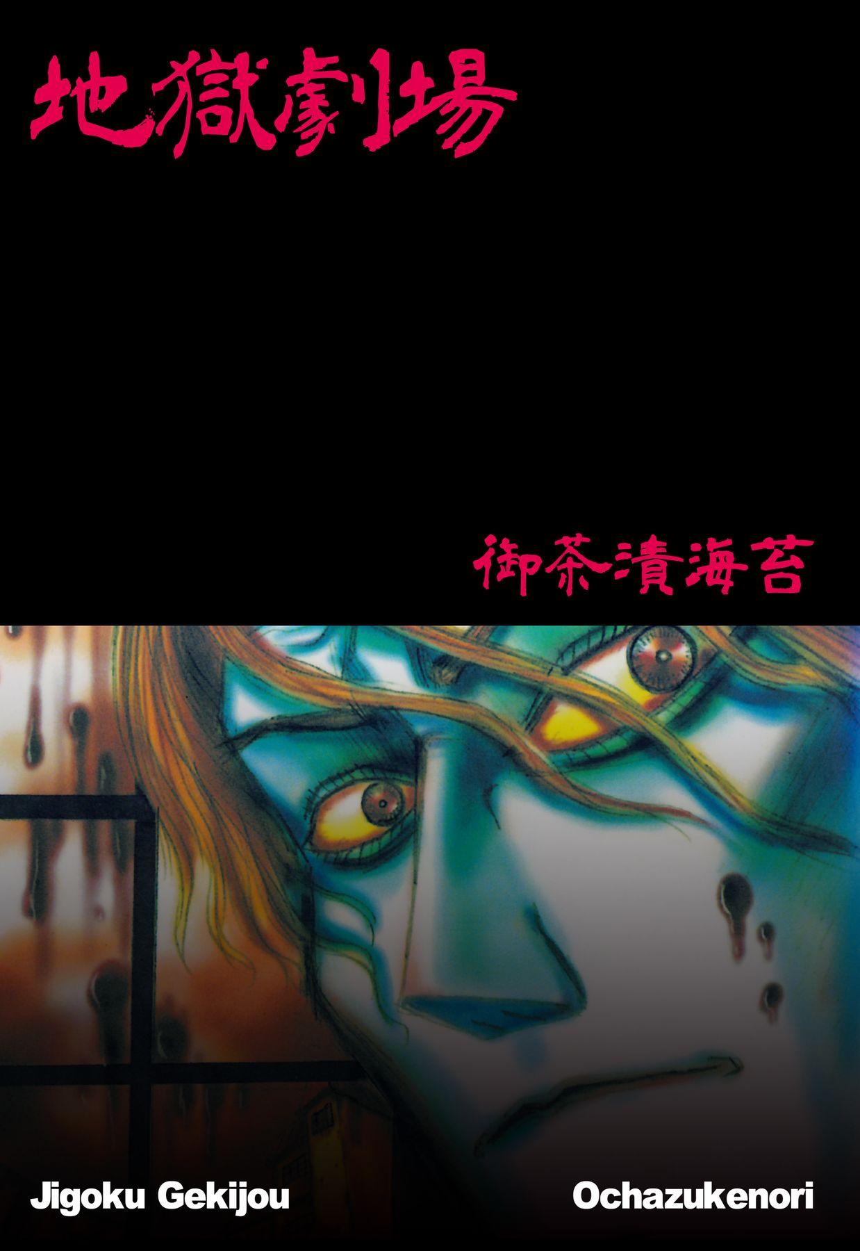 地獄劇場(第1巻)
