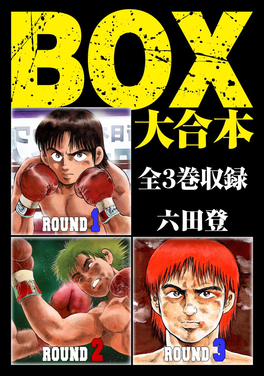 BOX【大合本】(第1巻)