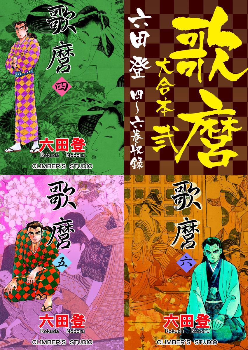 歌麿【大合本】(第2巻)