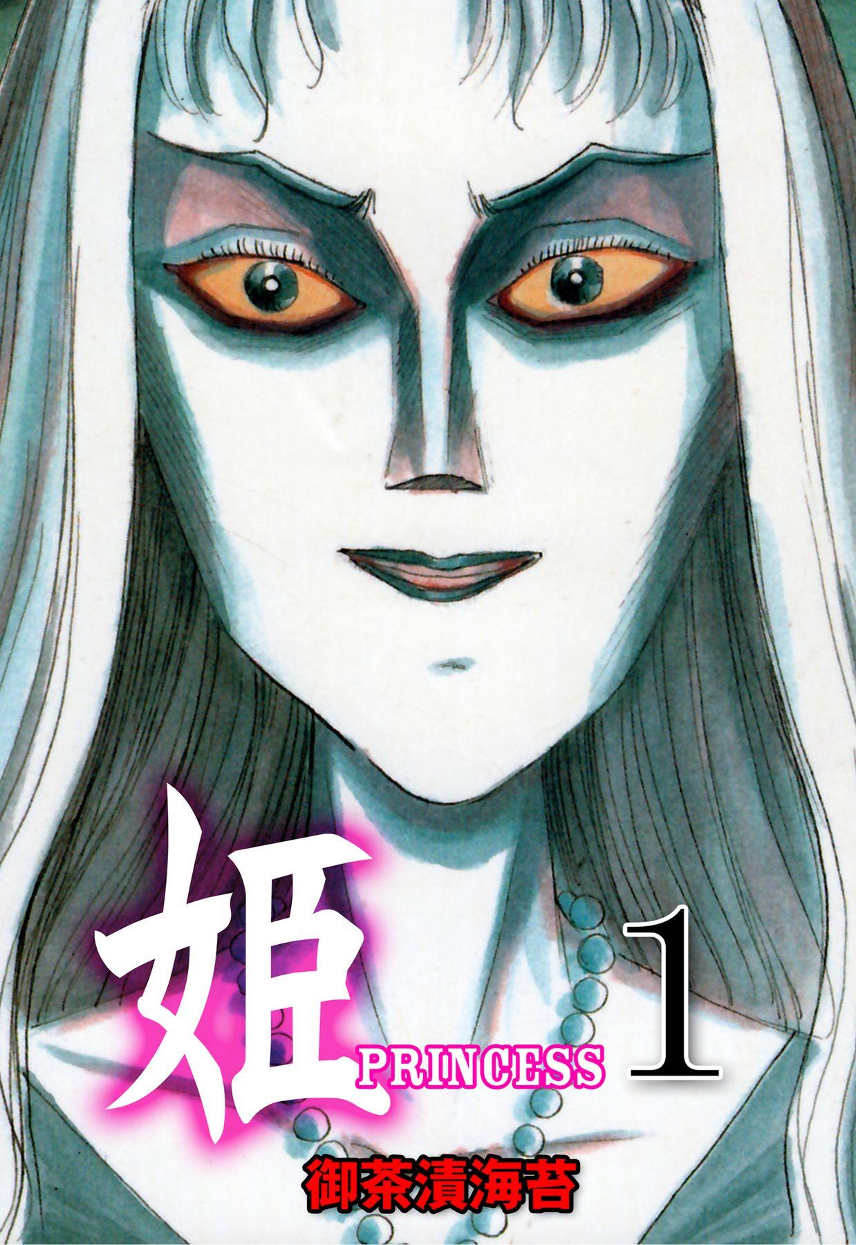 姫(第1巻)