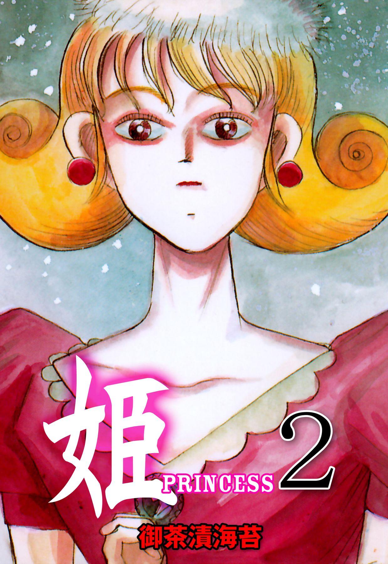 姫(第2巻)