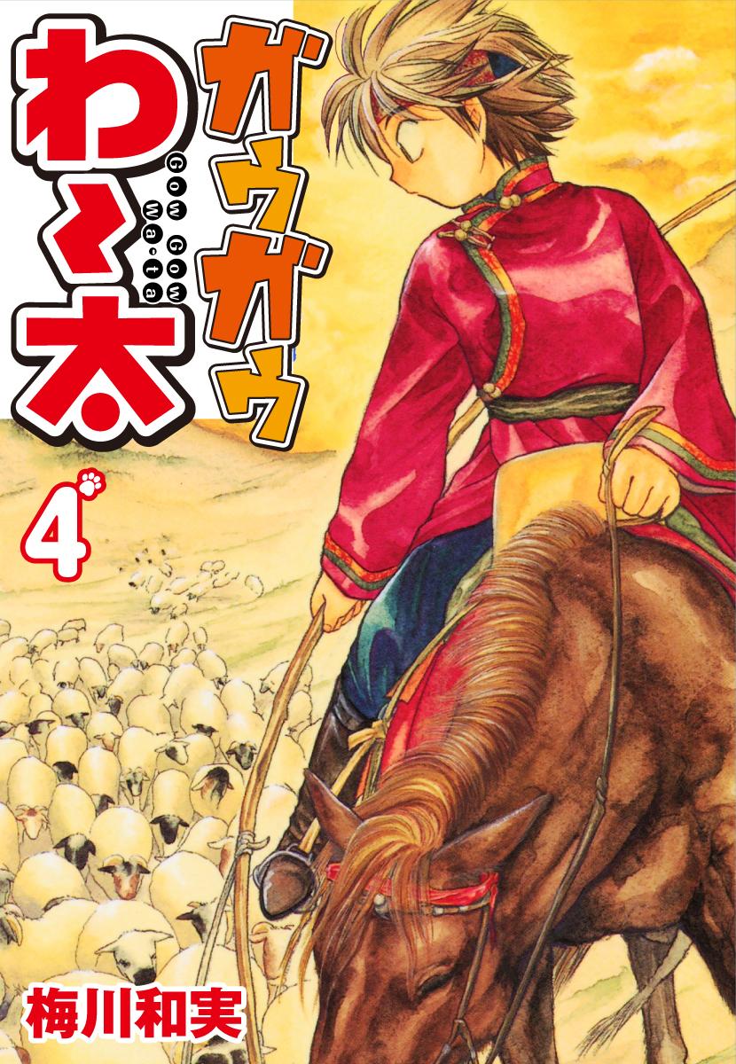 ガウガウわー太(第4巻)