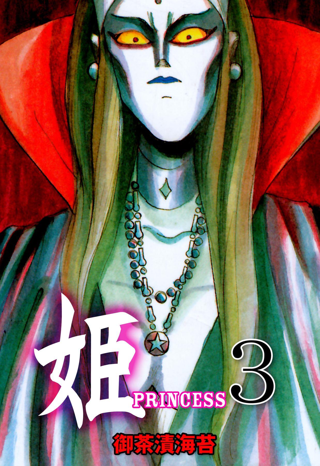 姫(第3巻)
