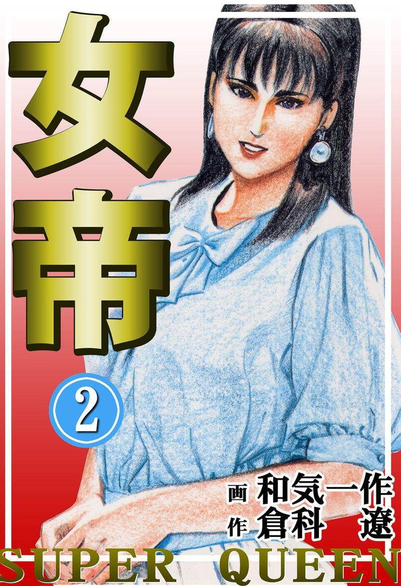 女帝(第2巻)