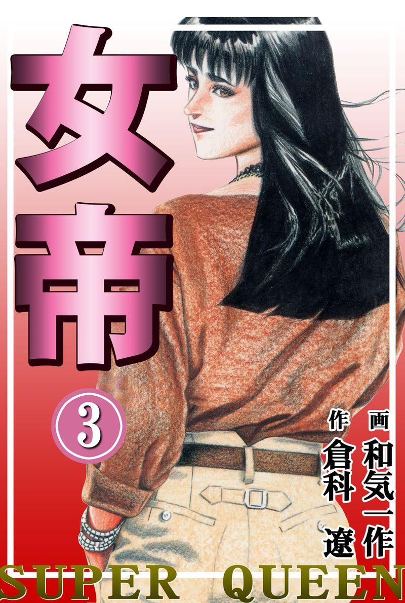 女帝(第3巻)
