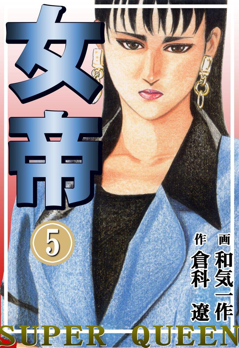 女帝(第5巻)