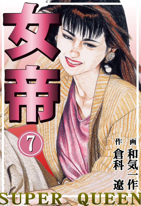 女帝(第7巻)