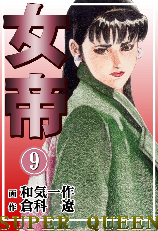 女帝(第9巻)