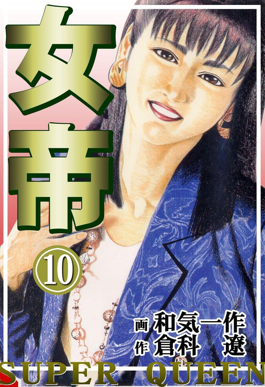 女帝(第10巻)