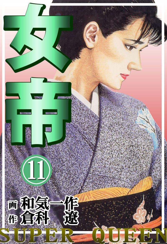 女帝(第11巻)
