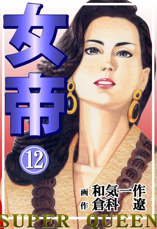 女帝(第12巻)