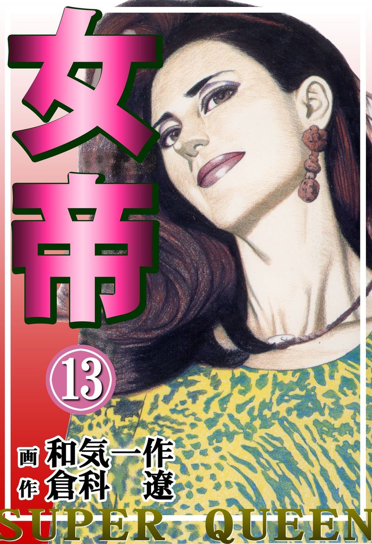 女帝(第13巻)