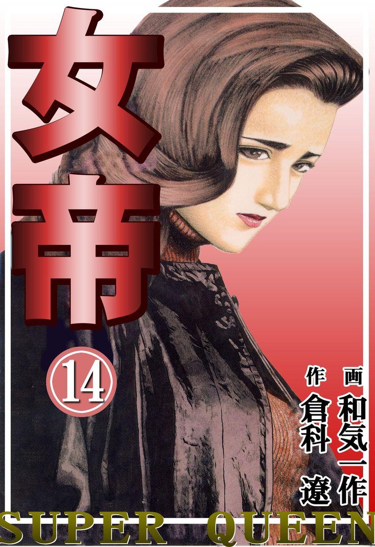 女帝(第14巻)