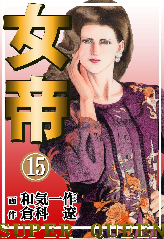 女帝(第15巻)