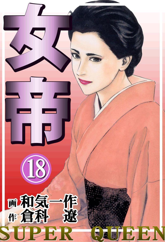 女帝(第18巻)