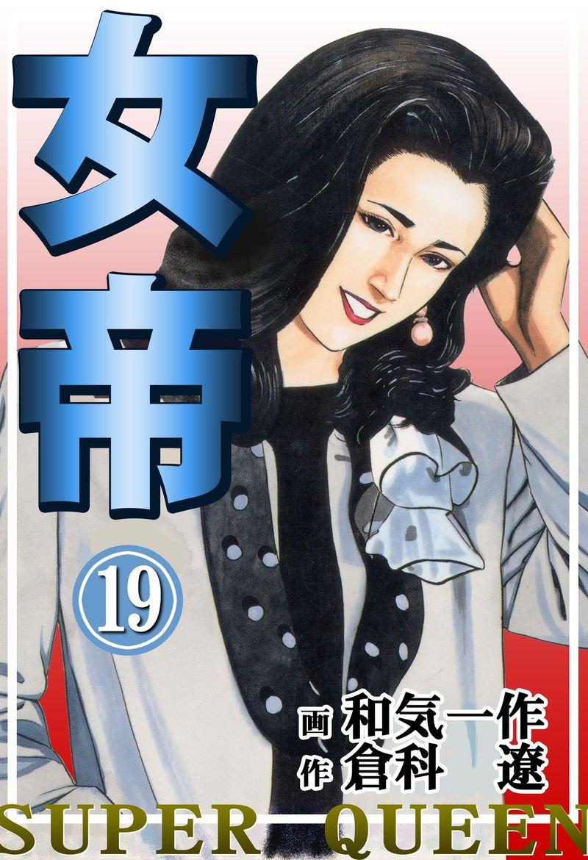 女帝(第19巻)