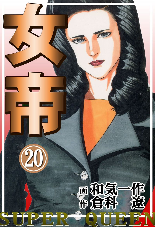 女帝(第20巻)