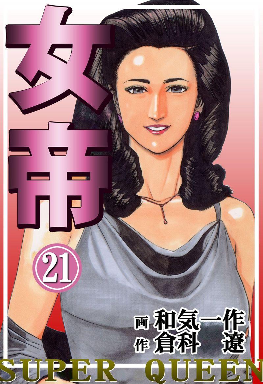 女帝(第21巻)