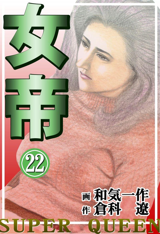 女帝(第22巻)