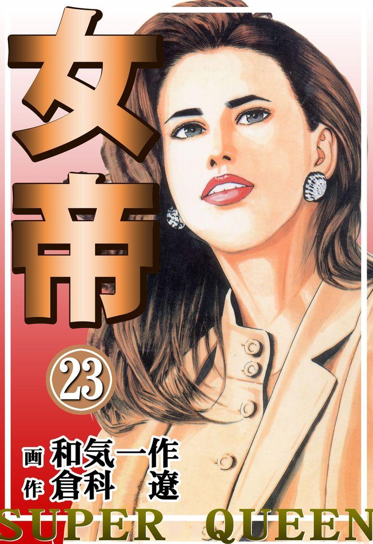 女帝(第23巻)