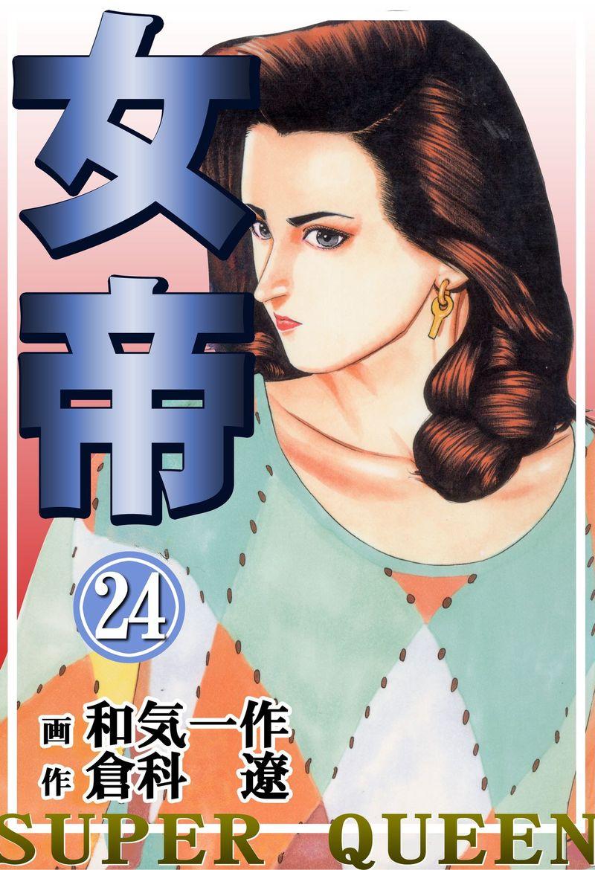 女帝(第24巻)