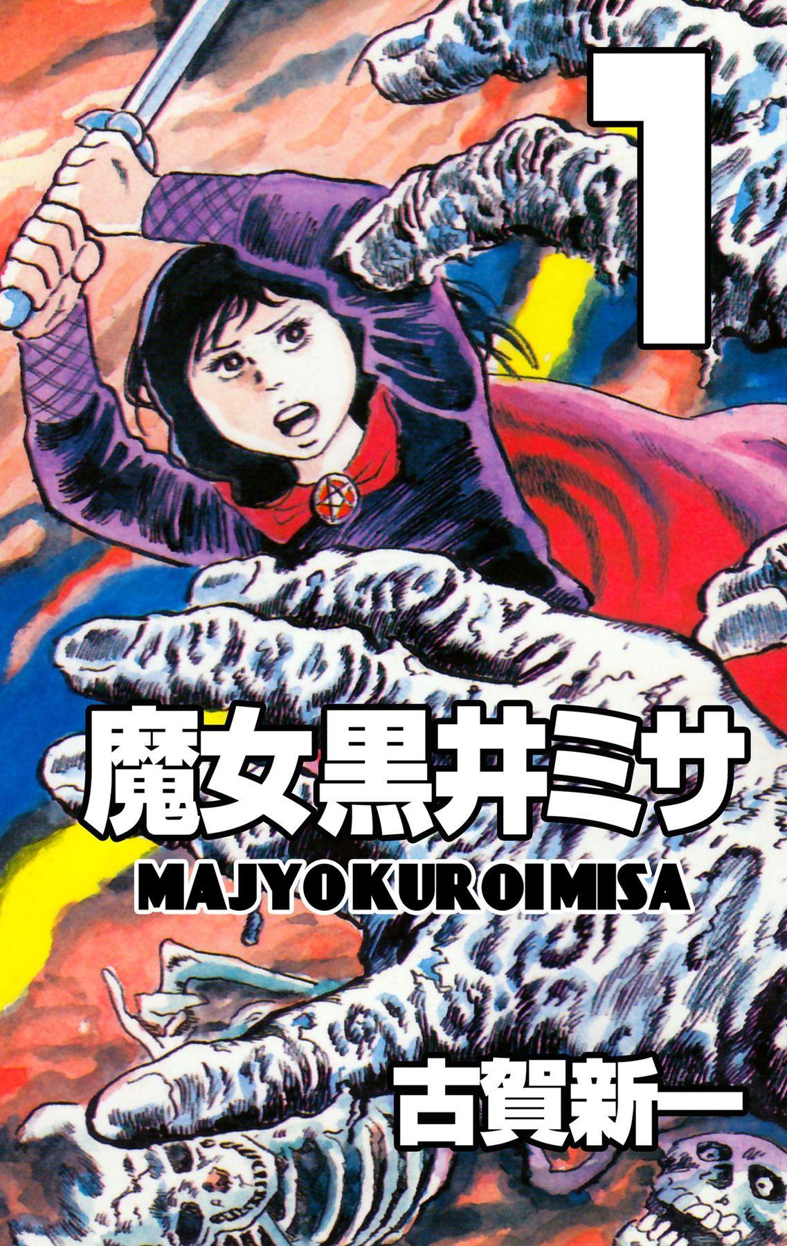 魔女黒井ミサ(第1巻)