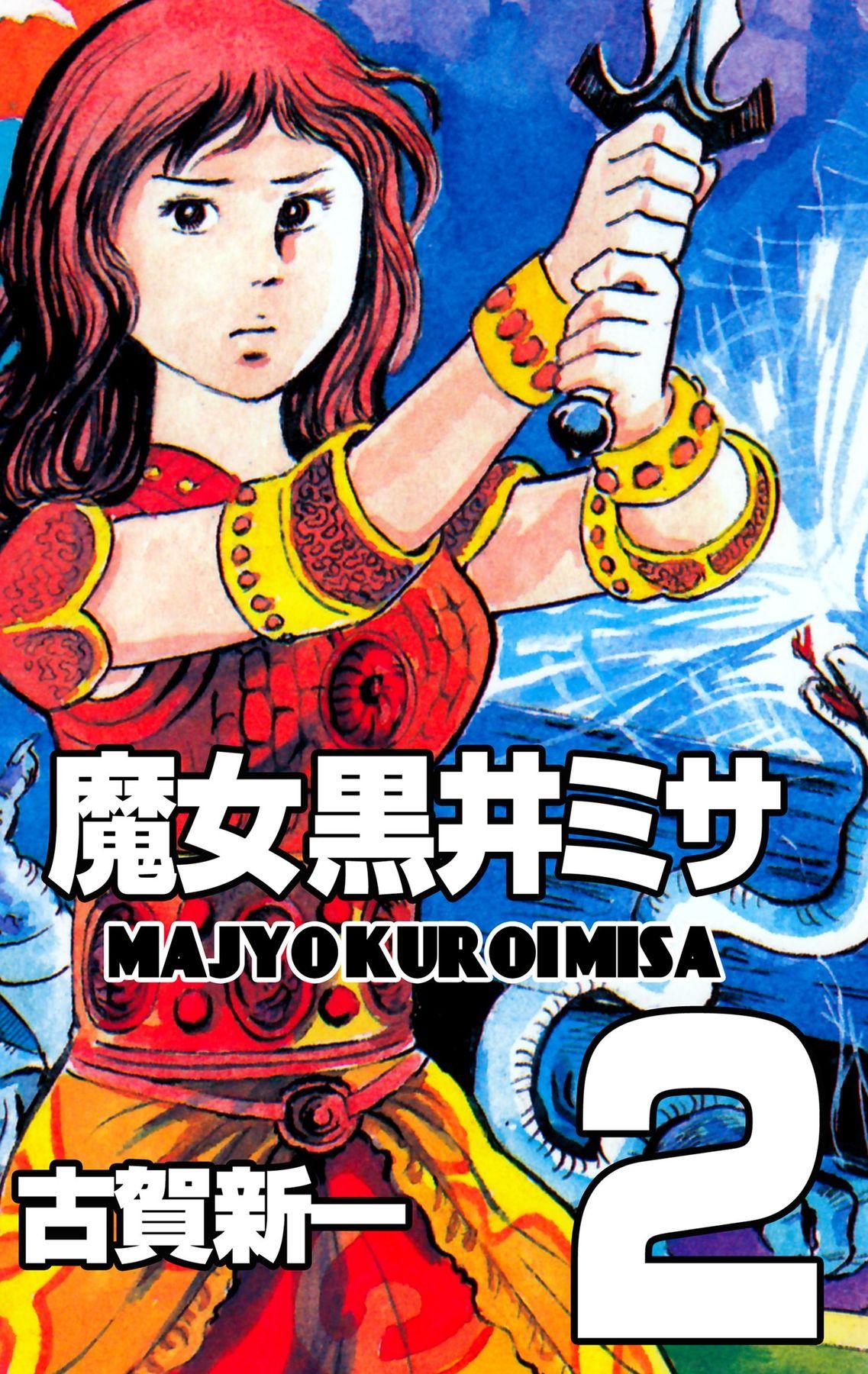 魔女黒井ミサ(第2巻)