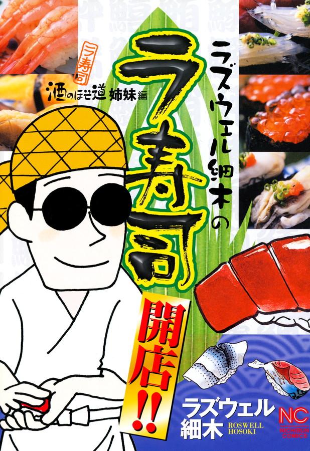 ラズウェル細木のラ寿司開店(第1巻)