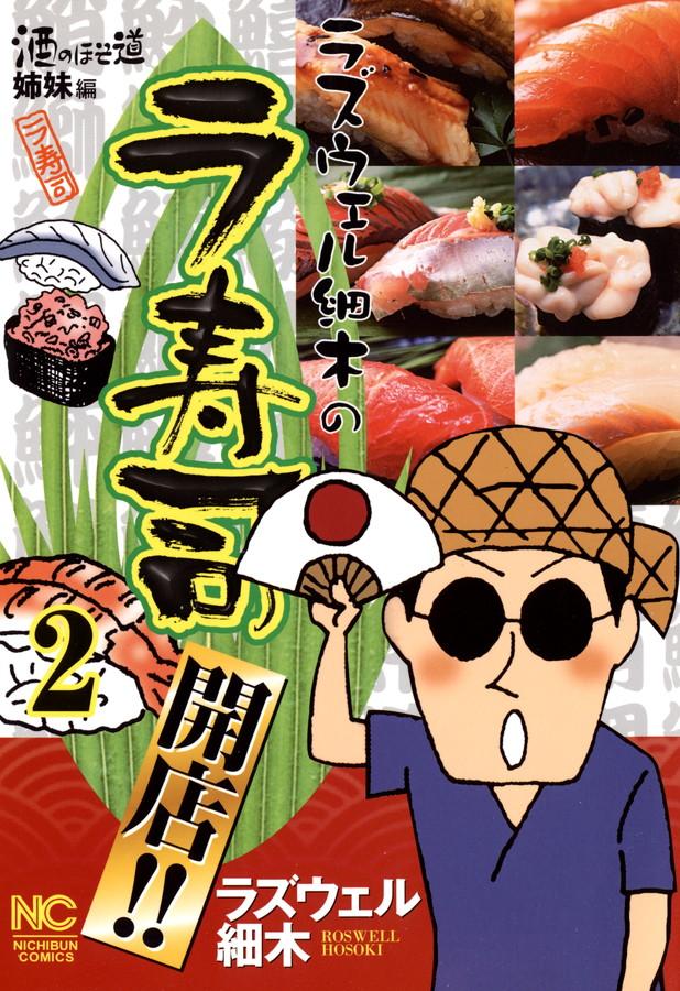 ラズウェル細木のラ寿司開店(第2巻)
