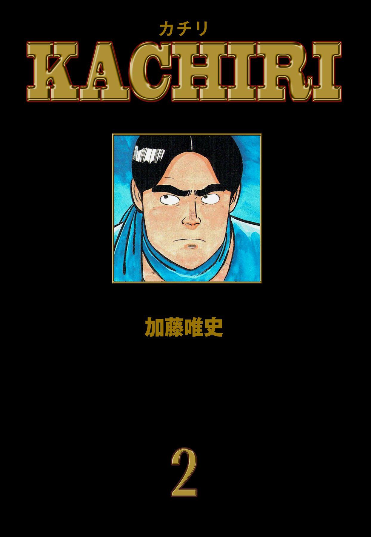 KACHIRI(第2巻)
