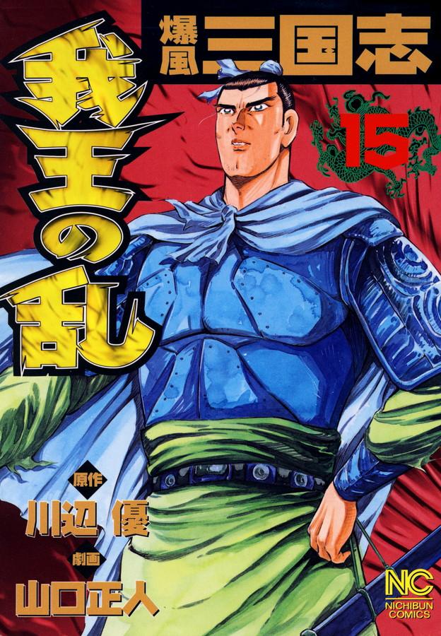 爆風三国志 我王の乱(第15巻)