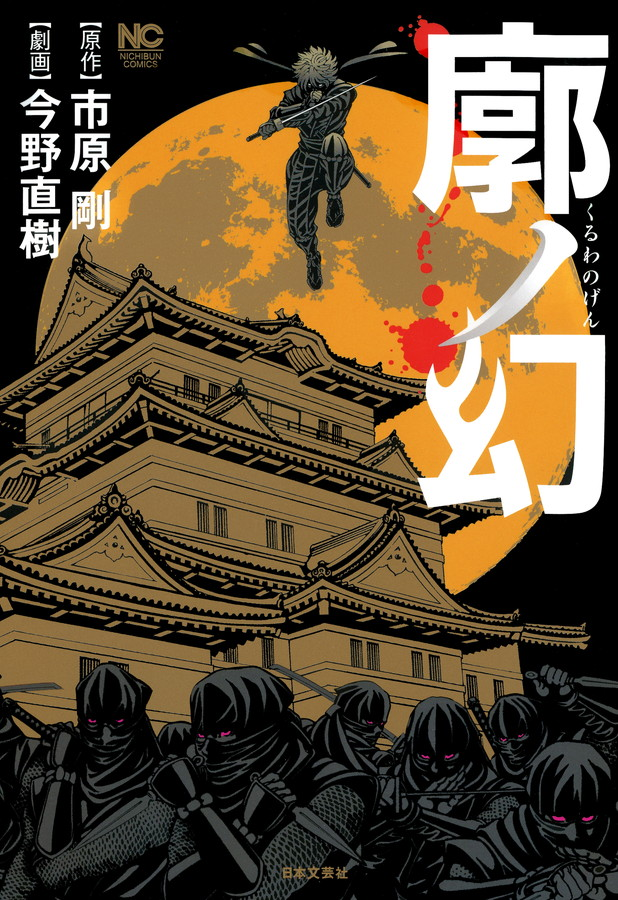 廓ノ幻(第1巻)
