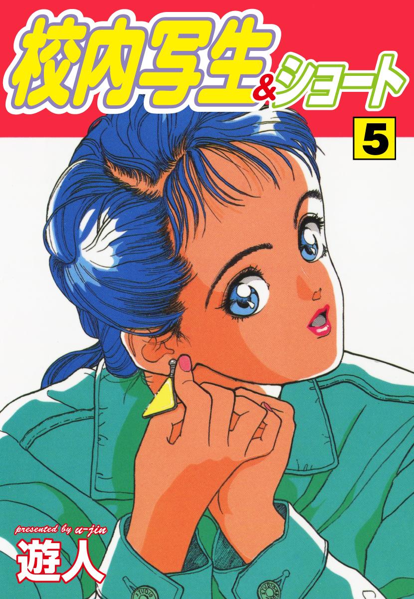 校内写生&フォビア(第5巻)