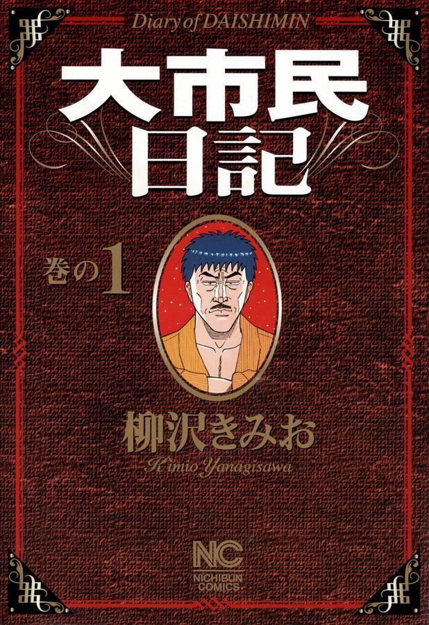 大市民日記(第1巻)