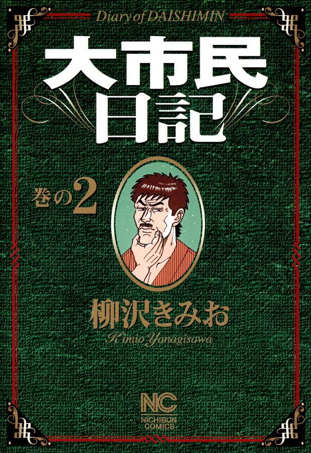 大市民日記(第2巻)