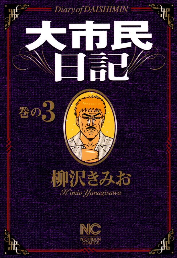 大市民日記(第3巻)