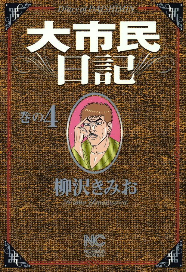 大市民日記(第4巻)