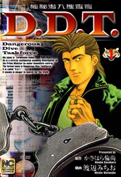 極秘潜入捜査官DDT