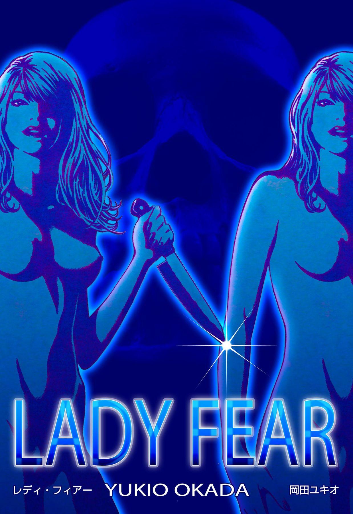 LADY FEAR(第1巻)